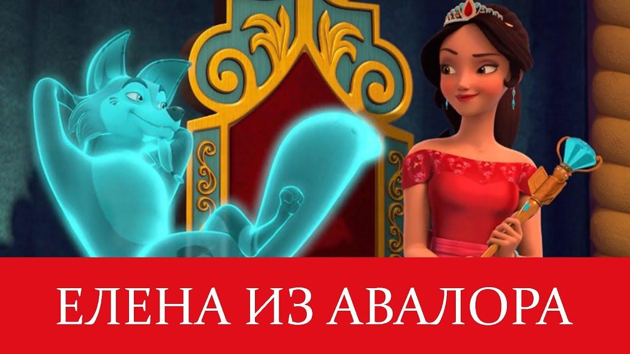 Принцесса Елена из Авалора картинки из всех серий ...