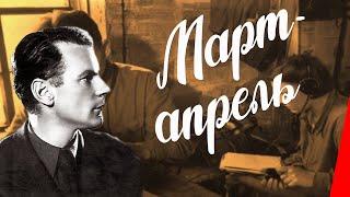 Март-апрель (1943) Полная версия