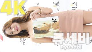 [MAXQ] '시크릿비' 뮤즈 류세비(Ryu se bi) / 디따