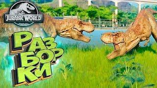 БОИ ТИРАННОЗАВРОВ - Jurassic World EVOLUTION - Прохождение #12