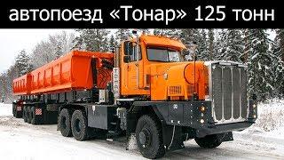 125-тонный тягач Тонар-7502 для сурового климата
