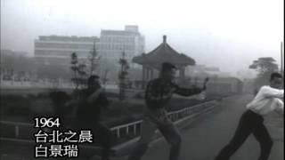 台灣當代影像:台北之晨-白景瑞