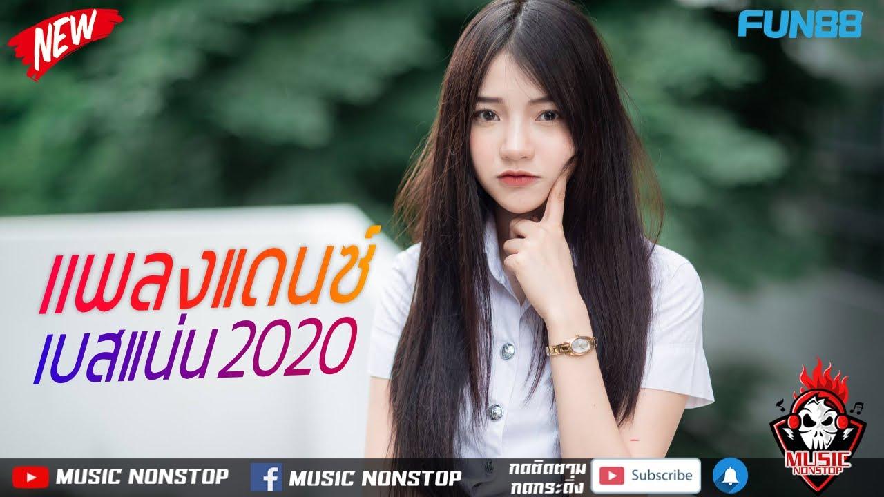 เพลงแดนซ์เบสแน่น 2020 By Music Nonstop (เพลงเพราะต่อเนื่อง 24 ชม.)