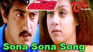 Vaali Movie Songs || Sona Sona Song || ‪Ajith‬ || ‪Simran || Jyothika