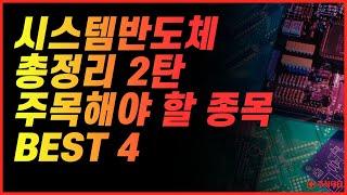 [주식] 시스템반도체 / 비메모리반도체 총 정리 2탄 |주목해야 할 종목 BEST4  (Feat. SFA반도체, 테스나, 테크윙, 하나마이크론)