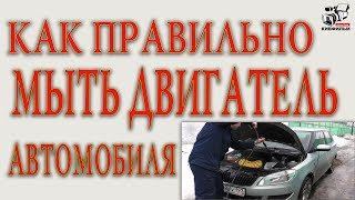 видео Как помыть двигатель автомобиля инструкция