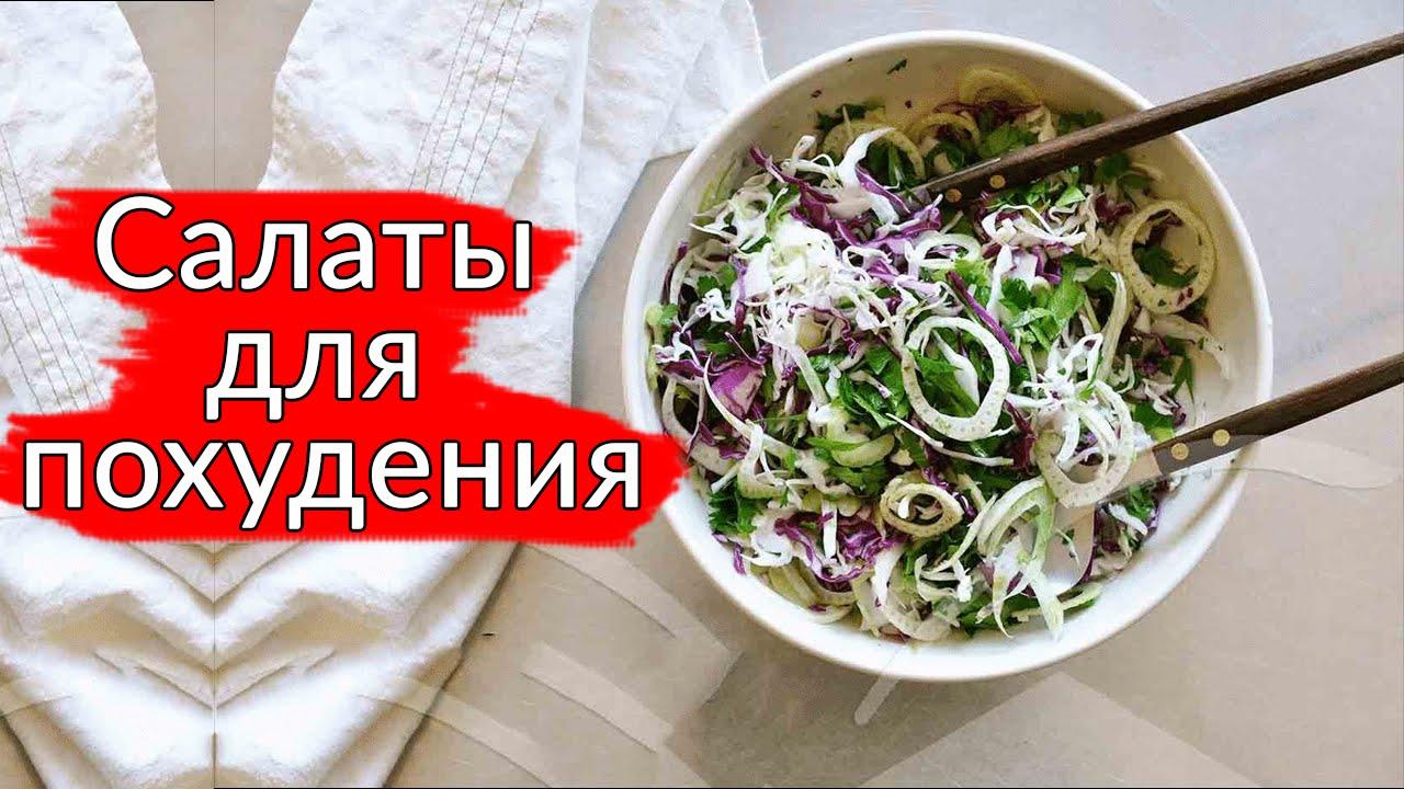 Диетические салатики для похудения