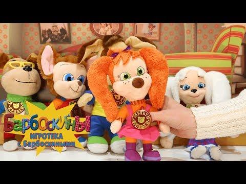 Новые мягкие игрушки 🐶 Игротека с Барбоскиными 🐶 Новая серия