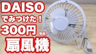 【DAISO】ダイソーで300円のUSB扇風機を買ってみた!