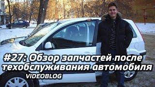 видео Обзор Ford Fiesta ремонт и запчасти