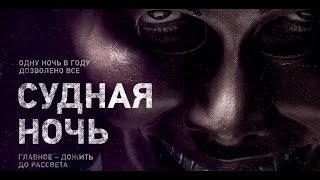 Судная ночь   Русский трейлер   Итан Хоук   2013 HD