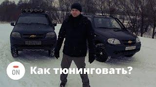 видео Нива Шевроле, тюнинг