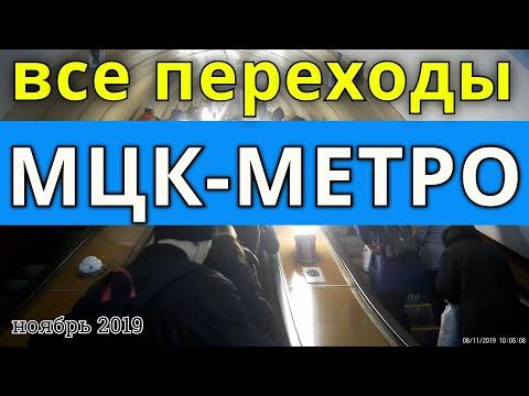 Все переходы МЦК-Метро // ноябрь 2019