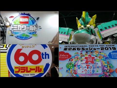 #東京おもちゃショー2019 12/12 #トミカ #プラレール パネルワールド 学研ニューブロック + 会場の様子