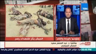 بالورقة والقلم - عبدالمنعم سعيد بعض الدول تدفع رشاوي للإرهابيين لعدم تنفيذ عمليات في بلادهم