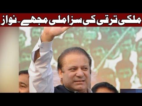 Mulki Traqi Ki Saza Mili Mujhay - Nawaz Sharif - Headlines - 06:00 PM - 29 July 2017
