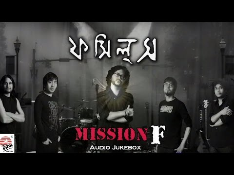 Mission F | Fossils Bangla Band | Audio Jukebox | Rupam Islam