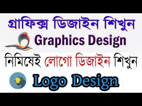 খুব সহজেই লোগো ডিজাইন শিখুন | Graphic Design Bangla Tutorial | Professional Logo Design thumbnail