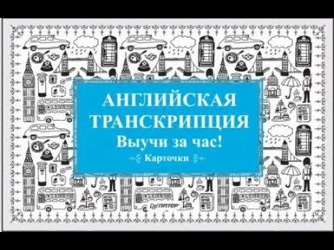 Английская транскрипция - русскими буквами .