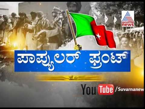 "Special Discussion "" Popular Front""Part 1 