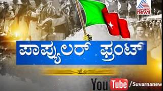 "Special Discussion "" Popular Front""  Part 1 