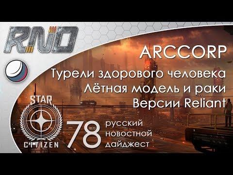 78-Star Citizen - Русский Новостной Дайджест Стар Ситизен