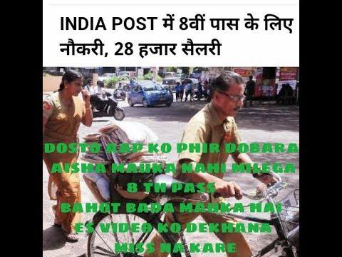 postmans salary