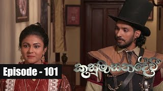 Kusumasana Devi | Episode 101 12th November 2018 Thumbnail