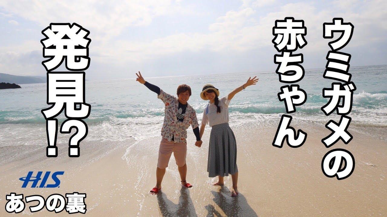奄美一の絶景リゾートホテルを満喫♪砂浜で贅沢ディナー「あつの裏が行く