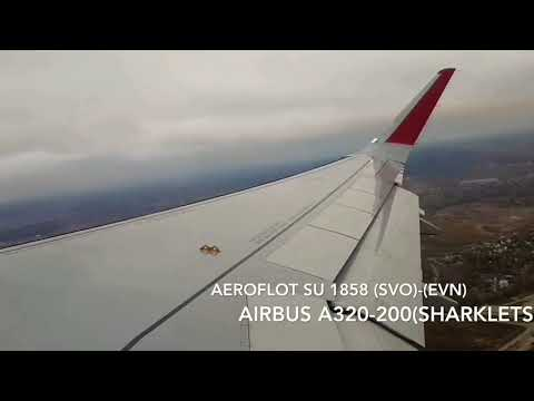 Перелет Москва Шереметьево(SVO)-Ереван Звартноц(EVN) Airbus A320-200(sharklets) SU 1858