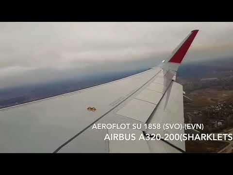 Перелет Москва Шереметьево(SVO)-Ереван Звартноц(EVN) Airbus A320-200(sharklets) SU 1858