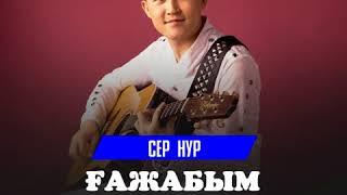 Сер Нур - Ғажабым (2018)