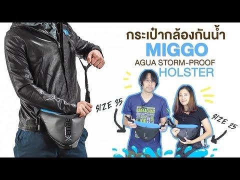 [SHOP] กระเป๋ากล้องกันน้ำ Miggo AguaX Storm-proof Holster 25/35 - วันที่ 11 Jul 2019