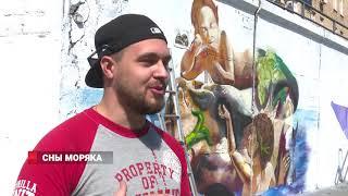 Подпорную стену у FESCO HALL украсили дальневосточные художники