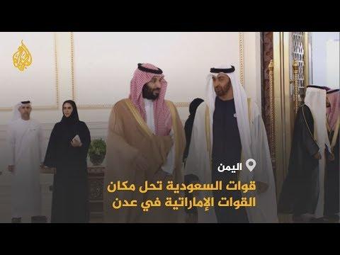 ???? ???? ???? قوات السعودية تستلم مطار عدن اليمني من الإمارات  - نشر قبل 23 دقيقة