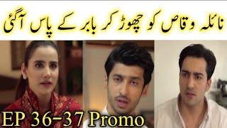 Piya Naam Ka Diya Episode 36 Promo - Piya Naam Ka DIya Episode 35 - Piya Naam Ka Diya EP 36 Teaser