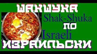 Шакшука. Израильский завтрак от