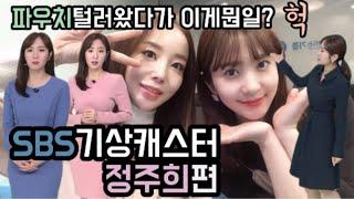 [파우치털기]SBS기상캐스터 정주희🎤랜선 sbs뉴스 스튜디오+파우치공개/인마이백/그녀의 피부관리 방법 공개/