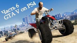 Прохождение Grand Theft Auto V (GTA 5) от первого лица - Часть 6
