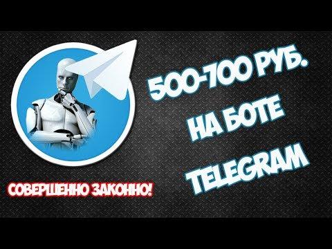 Как заработать деньги на Telegram Боте без вложений★★★