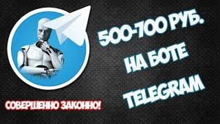 канал в телеграмме как зарабатывать деньги