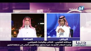 هنا الرياض الحلقة كاملة ليوم الاحد 23-07-2017