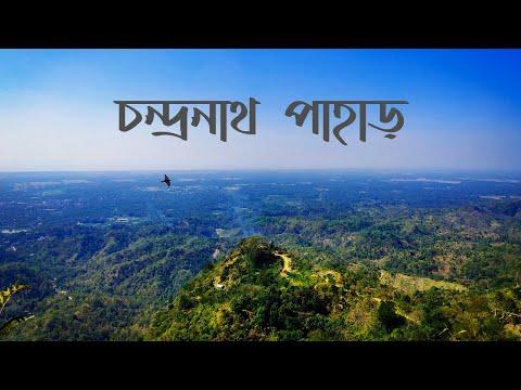 CHANDRANATH Hill Trekking | Beauty Of Chandranath | Travel Bangladesh | Affan Arsalan