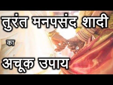 तुरंत मनपसंद शादी  अचूक उपाय || ladki shadi ke upay shadi ke upay in hindi || Marriage solutions