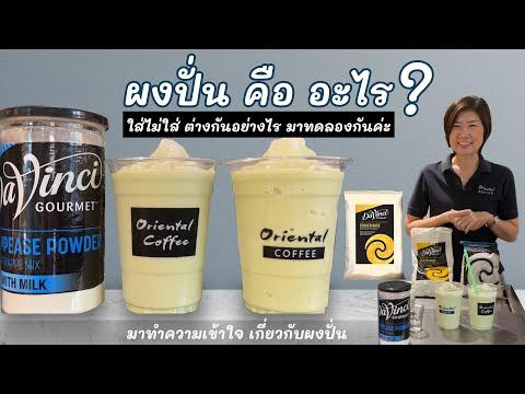 ผงปั่น(Frappe Powder) คืออะไร?? ทำไมต้องใส่เมนูปั่น ใส่เมนูอะไรได้บ้าง ใส่นม/ไม่ใส่นม .มาดูกันค่ะ