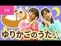 【♪うた】ゆりかごのうた【童謡・こどものうた】Japanese Children's Song, Nursery Rhymes & Finger Plays