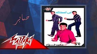 Saber - Mohamed Fouad صابر - محمد فؤاد