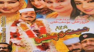 Meena Ao Pukhto - Jahangir Khan - Pakistani Pushto Drama Full Movie