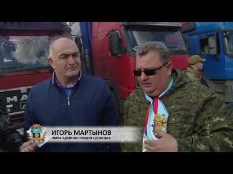 В Донецк доставили 500 тонн груза от республик, входящих в Северо-Кавказский федеральный округ РФ