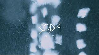 sumika - ソーダ